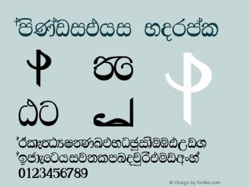 amsKavithi