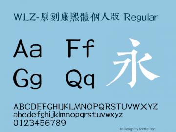 WLZ-原刻康熙體個人版