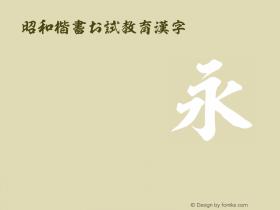 昭和楷書お試教育漢字