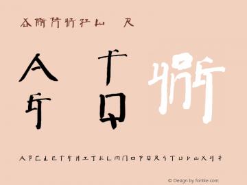 徐冰拼音字库