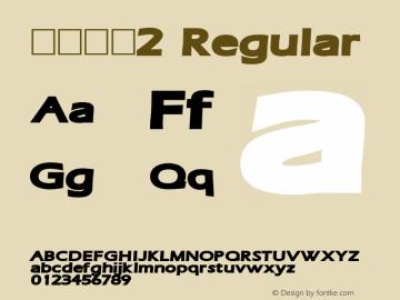 价格字体2