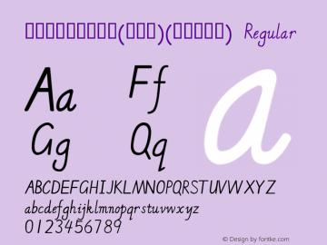 英文印刷标准手写体(兼容版)(意大利斜体)