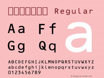 身份证数字字体