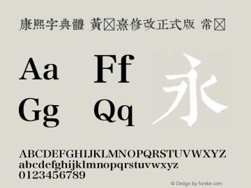 康熙字典體 黃宬熹修改正式版
