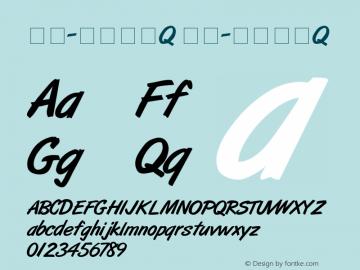 书法-英语字体Q