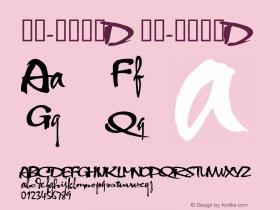 书法-英语字体D