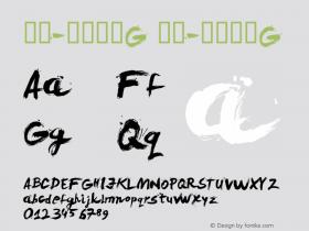 书法-英语字体G