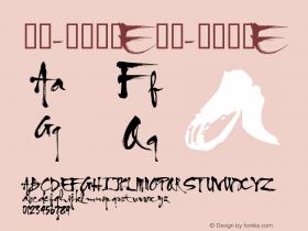 书法-英语字体E