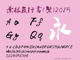 叶根友行书(繁)2015