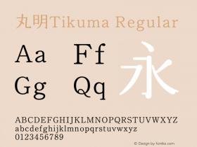 丸明Tikuma
