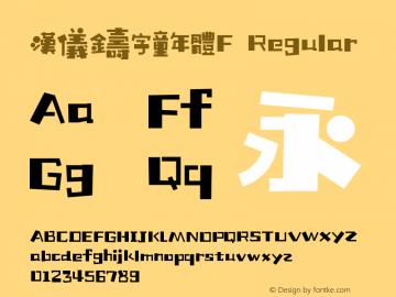 汉仪铸字童年体F