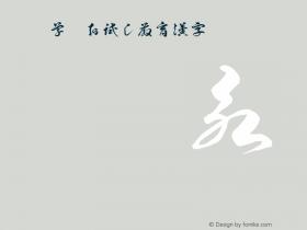 WIN草龍お試し教育漢字