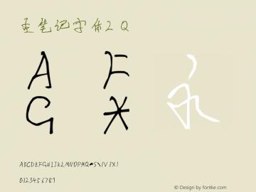 孟笔记字体2