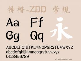 特楷-ZDD