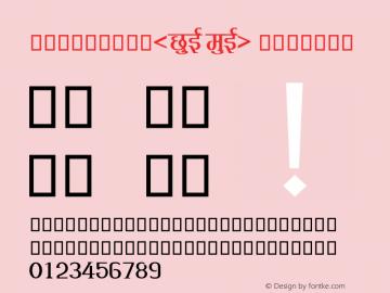 印度语Mimosa<छुई मुई>