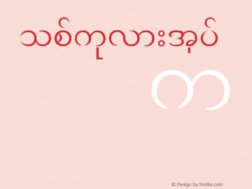 缅甸语giraffe<သစ်ကုလားအုပ်>