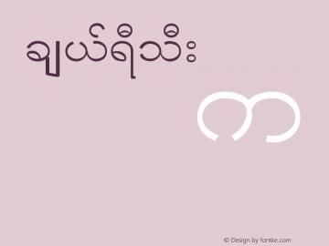 缅甸语Cherry<ချယ်ရီသီး>