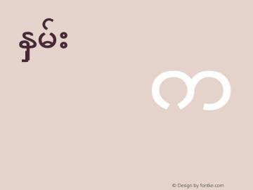 缅甸语sesame<နှမ်း>