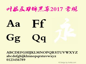 叶根友刀锋黑草2017