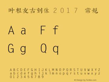 叶根友古刻体2017