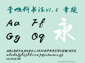 李旭科书法v1.6