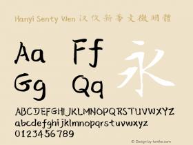 Hanyi Senty Wen 汉仪新蒂文徵明體