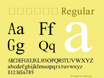交行数字字体