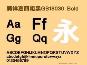 腾祥嘉丽粗黑GB18030