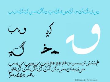 Alpida Uyghur Diwani