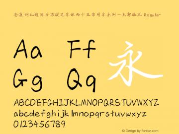 安康胡乱瞎写手写硬笔字体两千五常用字系列一点零版本