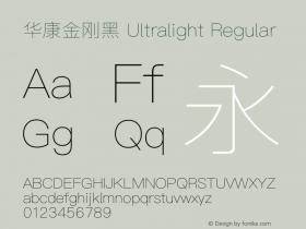 华康金刚黑 Ultralight