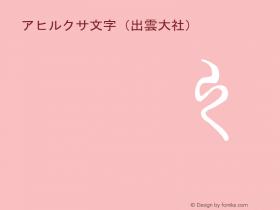 アヒルクサ文字(出雲大社)