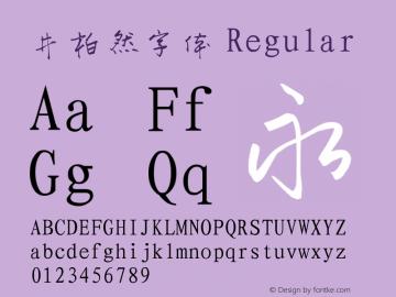 井柏然字体