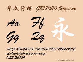 华文行楷_GB18030