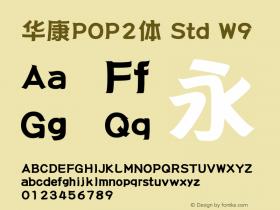 华康POP2体 Std