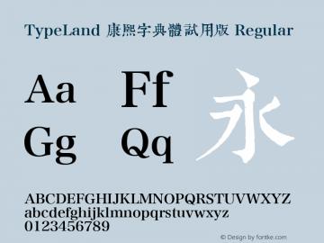 TypeLand 康熙字典體試用版