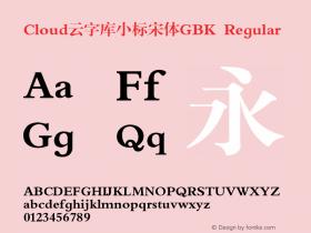 Cloud云字库小标宋体GBK