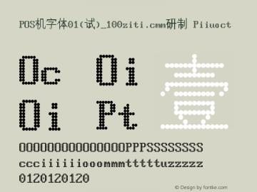 POS机字体01(试)_100ziti.com研制
