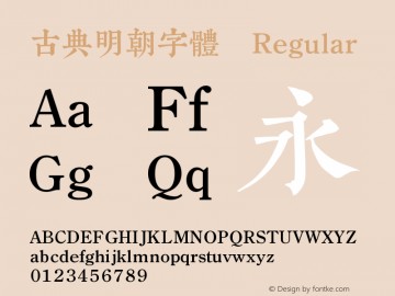 古典明朝字體