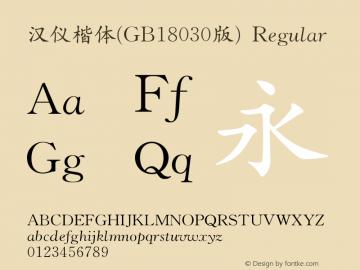 汉仪楷体(GB18030版)