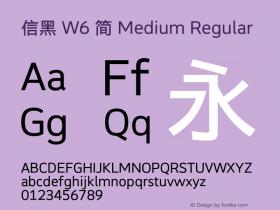 信黑 W6 简 Medium