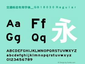 交通标志专用字体_GB18030