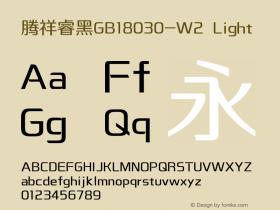 腾祥睿黑GB18030-W2