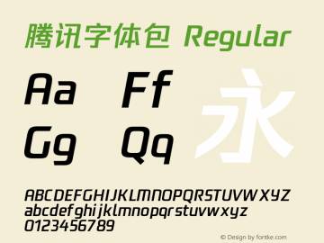 腾讯字体包