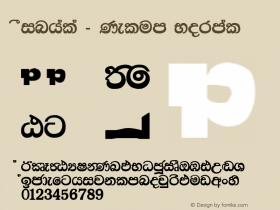 Sinhala - Kelum