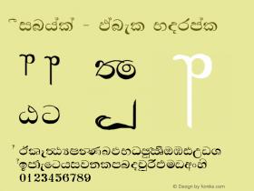 Sinhala - Manel