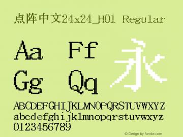 点阵中文24x24_H01
