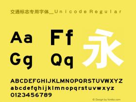 交通标志专用字体_Unicode