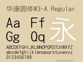 华康圆体W3-A