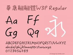 華康翩翩體W3P